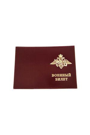 Обложка для военного билета бордовая гладкая