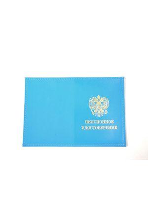 Обложка для пенсионного удостоверения голубая