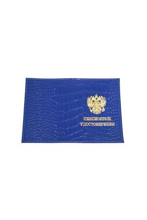 Обложка для пенсионного удостоверения синяя репт